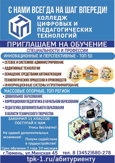 Колледж цифровых и педагогических технологий